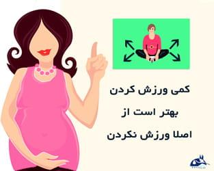 ورزش بارداری