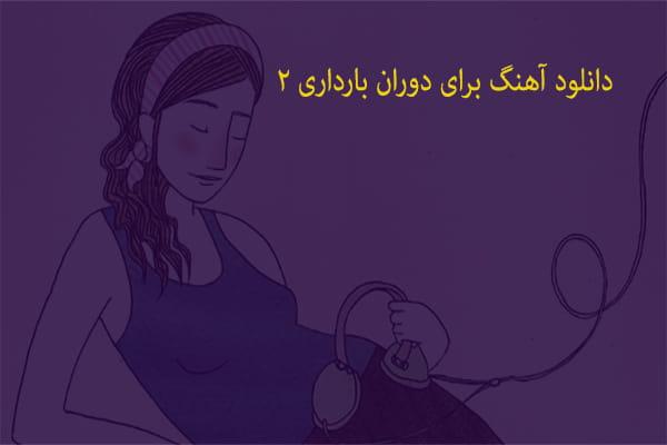 دانلود آهنگ آرام دوران بارداری