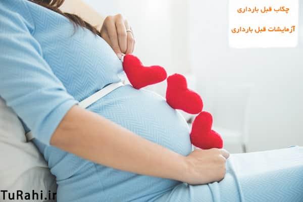 چکاپ قبل بارداری